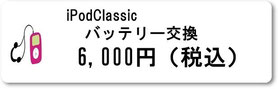 iPodClassicバッテリー交換 iphone 修理 広島市中区紙屋町