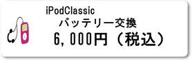 iPodClassicバッテリー交換 ipodアイポッド修理なら広島市中区紙屋町本通り近くのミスターアイフィクス広島で修理