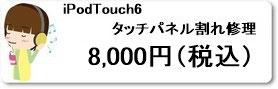 広島のiphone修理店ミスターアイフィクスではiPodTouch6のガラス割れ修理を承っています。iphone修理は広島市中区紙屋町本通りから徒歩1分のミスターアイフィクスで。
