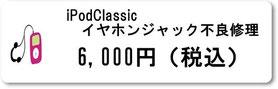 iPodClassicイヤホンジャック不良修理 ipod 修理 広島市中区紙屋町