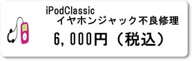 iPodClassicイヤホンジャック不良修理 ipodアイポッド修理なら広島市中区紙屋町本通り近くのミスターアイフィクス広島で修理