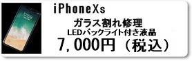 iPhoneXsガラス割れ修理 iphoneアイフォン修理なら広島市中区紙屋町本通り近くのミスターアイフィクス広島で修理