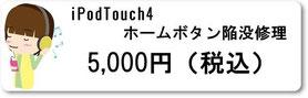 iPodTouch4ホームボタン陥没修理 ipodアイポッド修理なら広島市中区紙屋町本通り近くのミスターアイフィクス広島で修理