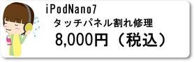 iPodNano7タッチパネル割れ修理 ipodアイポッド修理なら広島市中区紙屋町本通り近くのミスターアイフィクス広島で修理
