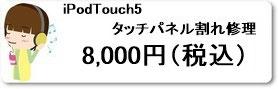 iPodTouch5タッチパネル割れ修理 ipodアイポッド修理なら広島市中区紙屋町本通り近くのミスターアイフィクス広島で修理