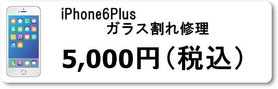 iPhone6Plusガラス割れ修理 iphoneアイフォン修理なら広島市中区紙屋町本通り近くのミスターアイフィクス広島で修理