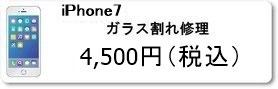 iPhone7ガラス割れ修理 iphoneアイフォン修理なら広島市中区紙屋町本通り近くのミスターアイフィクス広島で修理