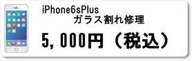iPhone6sPlusガラス割れ修理 iphoneアイフォン修理なら広島市中区紙屋町本通り近くのミスターアイフィクス広島で修理