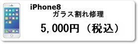 iPhone8ガラス割れ修理 iphone 修理 広島 本通り 広島市中区紙屋町