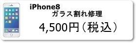 iPhone8ガラス割れ修理 iphoneアイフォン修理なら広島市中区紙屋町本通り近くのミスターアイフィクス広島で修理