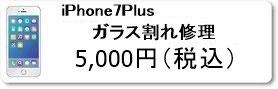 iPhone7Plusガラス割れ修理 iphoneアイフォン修理なら広島市中区紙屋町本通り近くのミスターアイフィクス広島で修理