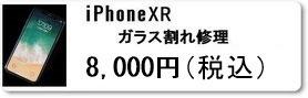 iPhoneXRガラス割れ修理 iphoneアイフォン修理なら広島市中区紙屋町本通り近くのミスターアイフィクス広島で修理