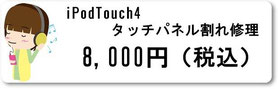 iPodTouch4タッチパネル割れ修理 ipod 修理 広島 本通り 広島市中区紙屋町