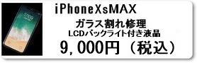 iPhoneXsMaxガラス割れ修理 iphoneアイフォン修理なら広島市中区紙屋町本通り近くのミスターアイフィクス広島で修理