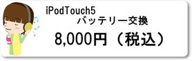 iPodTouch5バッテリー交換 ipodアイポッド修理なら広島市中区紙屋町本通り近くのミスターアイフィクス広島で修理