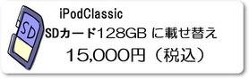 iPodClassicSSD128GBに乗せ換え ipodアイポッド修理なら広島市中区紙屋町本通り近くのミスターアイフィクス広島で修理