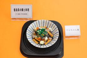 8.けんちゃん煮