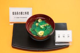 16.若竹汁