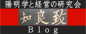 陽明学と経営のブログ