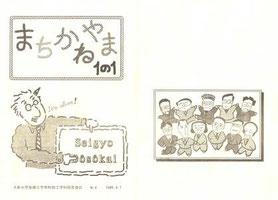 まちかねやま1-1 第6号(86.9.1 発行)