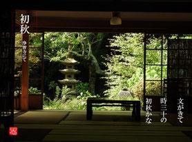 四季の俳句 (写句) 鎌倉浄智寺