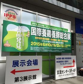 3年に1度開催されるという養鶏養豚展示会。