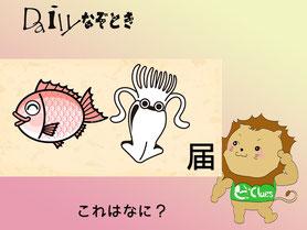 【謎解き】Daily謎解き93