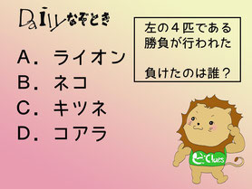 【謎解き】Daily謎解き5