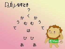 【謎解き】Daily謎解き2