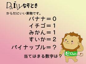 【謎解き】Daily謎解き3
