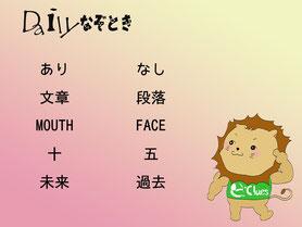 【謎解き】Daily謎解き4