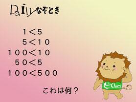 【謎解き】Daily謎解き7