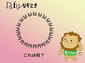 【謎解き】Daily謎解き91