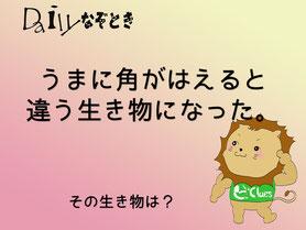 【謎解き】Daily謎解き9