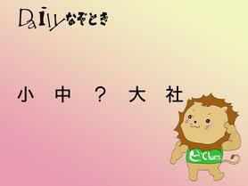 【謎解き】Daily謎解き1