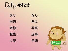 【謎解き】Daily謎解き10