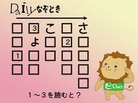 【謎解き】Daily謎解き92