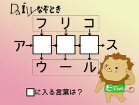 【謎解き】Daily謎解き16