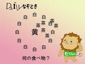 【謎解き】Daily謎解き8