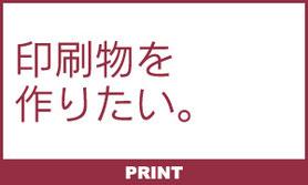 印刷物を作りたい