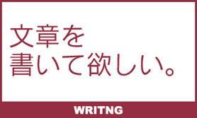 文章を書いて欲しい