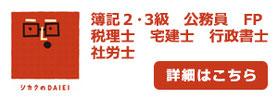 ハロー!パソコン教室 平塚駅前校は、大栄教育システムとの提携教室です。