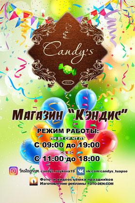 Candy shop магазин сладостей