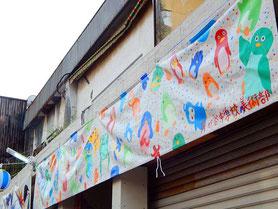 横浜市立 芹が谷中学校 美術部の皆さん作成 応援幕