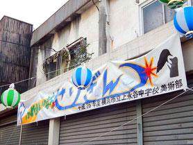 横浜市立 上永谷中学校 美術部の皆さん作成 応援幕
