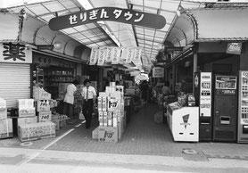 1982年5月21日 せりぎんタウン 芹が谷銀座商店街