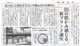 産経新聞にて、新ブランド<紙温ーしおんー>が掲載されました。