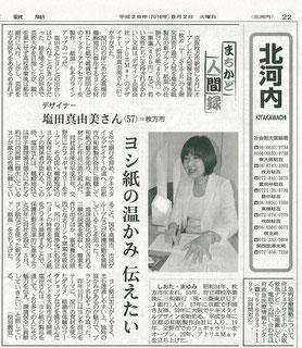 平成28年8月2日(火)産経新聞に掲載されました。