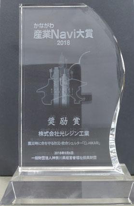 かながわ産業Navi大賞で津波シェルターが奨励賞を受賞。受賞の盾