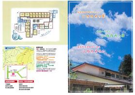 住宅型有料老人ホーム しののめの家 パンフレット 画像1